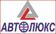 логотип Авто Люкс грузоперевозчик