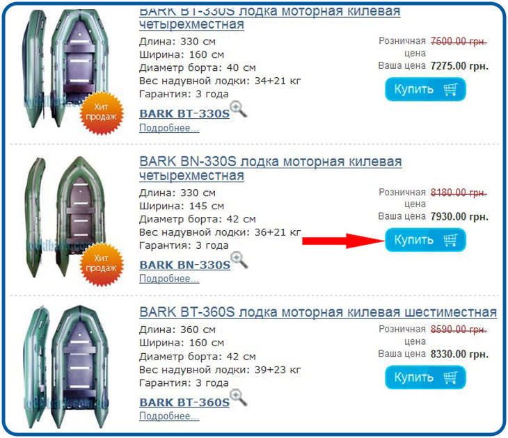 купить моторную лодку Барк интернет-магазин lodkibark.com.ua