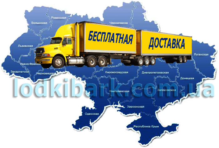 Лодки Барк, моторы Парсун в Украине, доставка