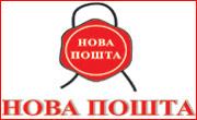 логотип новой почты грузоперевозчик