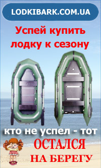 Успей купить лодку БАРК