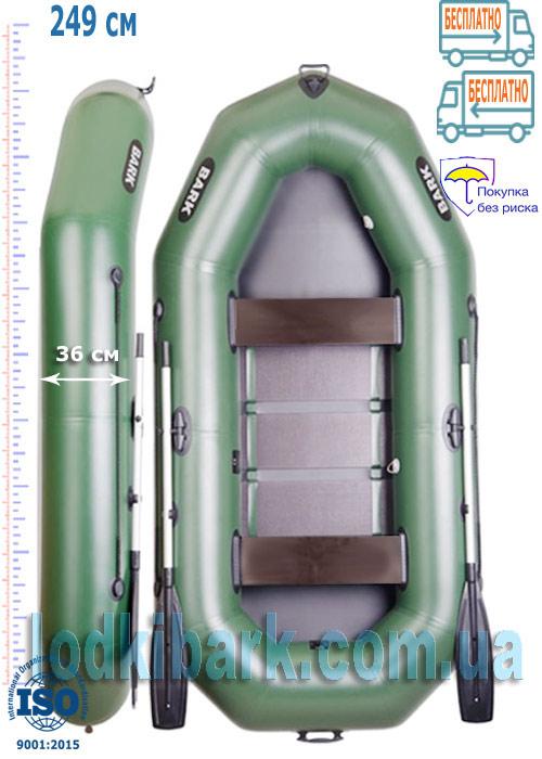 Барк B-250 гребная двухместная лодка в базовой комплектации