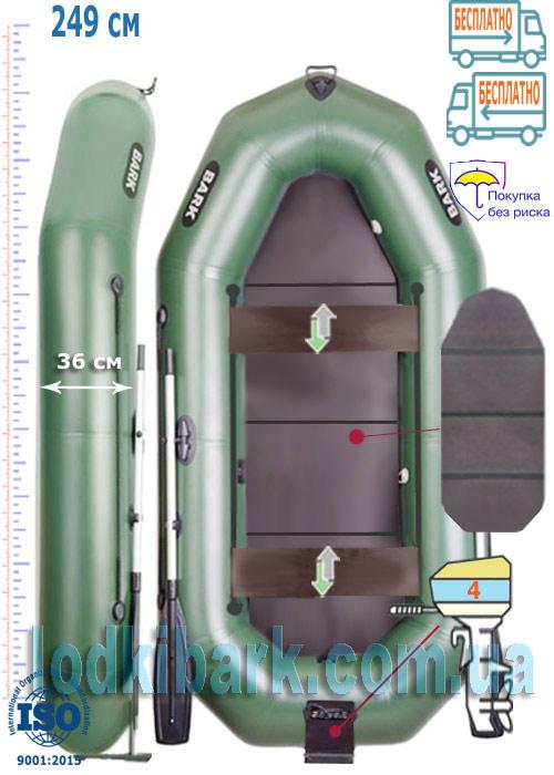 Барк B-250KND гребная духместная лодка с навесным транцем под мотор, днищевой настил книжка, передвижные сиденья