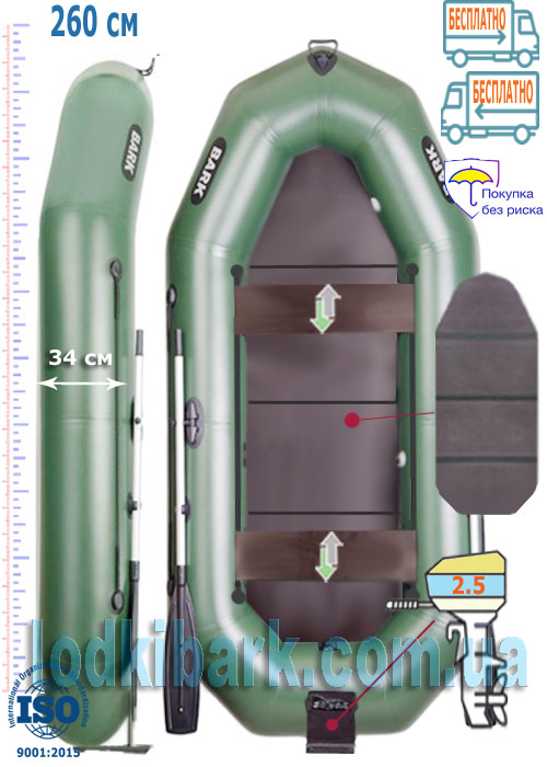 Барк B-260KND гребная духместная лодка с навесным транцем под мотор, днищевой настил книжка, передвижные сиденья