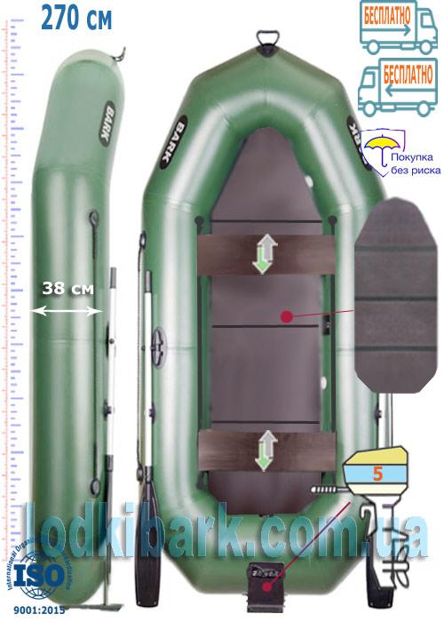 Барк B-270KND гребная духместная лодка с навесным транцем под мотор, днищевой настил книжка, передвижные сиденья