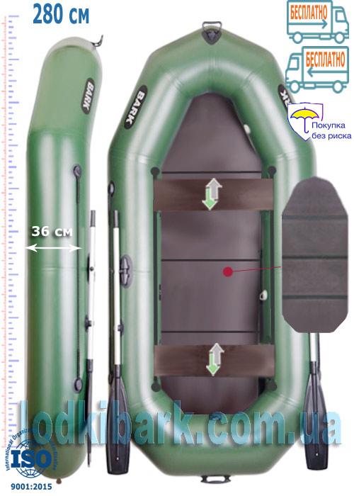 Барк B-280КD гребная трехместная лодка с настилом книжка и передвижными сиденьями