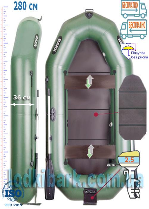 Барк B-280KND гребная трехместная лодка с навесным транцем под мотор, днищевой настил настил книжка, передвижные сиденья
