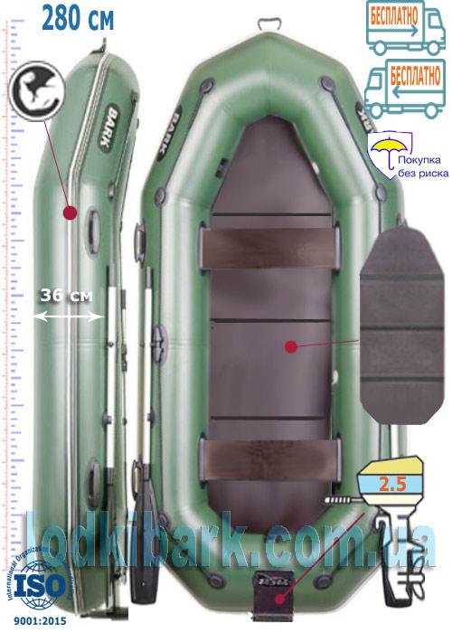 Барк B-280KNP гребная трехместная лодка с навесным транцем под мотор, днищевой настил настил книжка, стационарные сиденья, борта усилены привальным брусом
