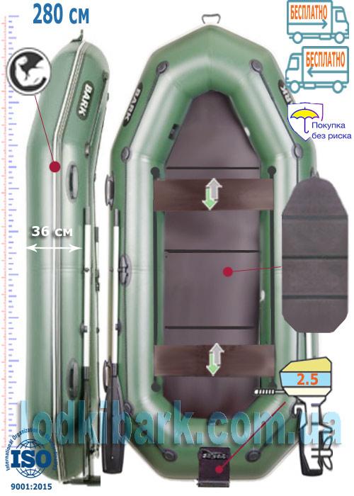 Барк B-280KNPD гребная трехместная лодка с навесным транцем под мотор, днищевой настил настил книжка, передвижные сиденья, борта усилены привальным брусом