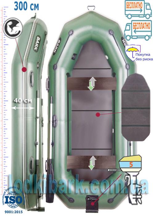 Барк B-300KNPD гребная четырехместная лодка с навесным транцем под мотор, днищевой настил книжка, передвижные сиденья, борта усилены привальным брусом