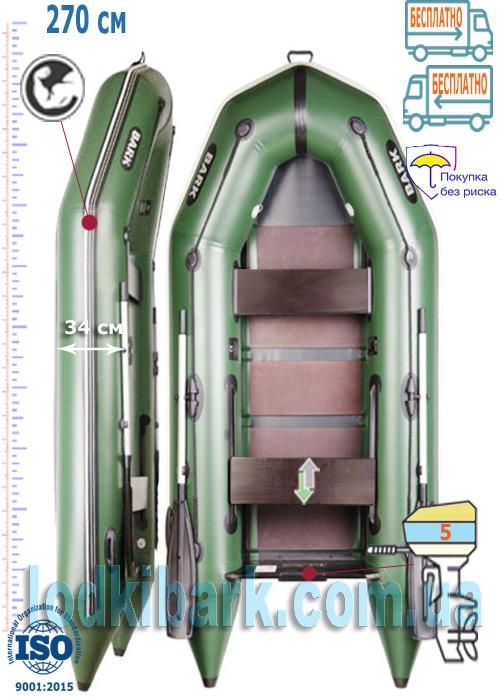 Барк BT-270 моторная двухместная лодка